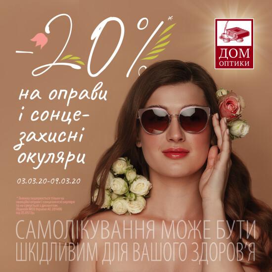 Знижка 20% на оправи і сонцезахисні окуляри до 8 Березня!