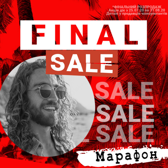Фінальний Розпродаж в магазині МАРАФОН!