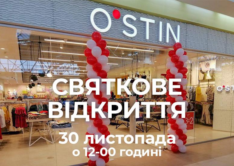 Запрошуємо на святкове відкриття O'STIN 30 листопада о 12.00 годині.