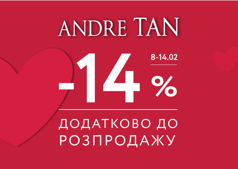 Готуйся до Дня закоханих разом з ANDRE TAN!