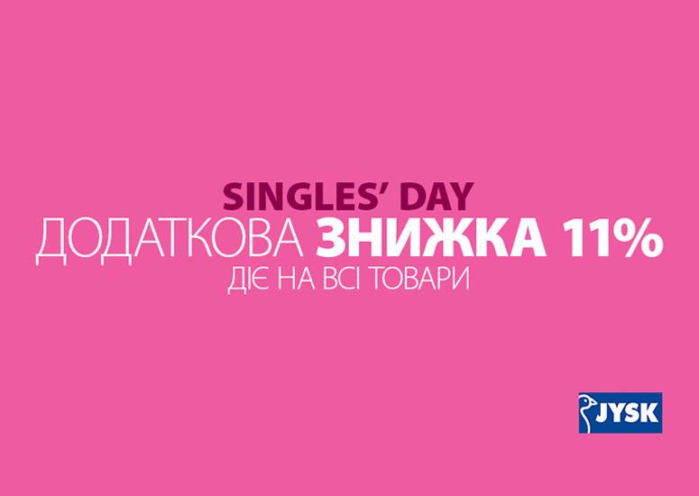 🔥Знижка на знижку🔥 JYSK створює – Singles Day!