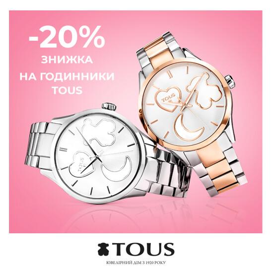 -20% на культові годинники TOUS