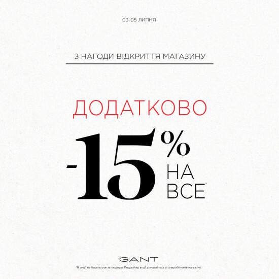 -15% на ВСЕ*