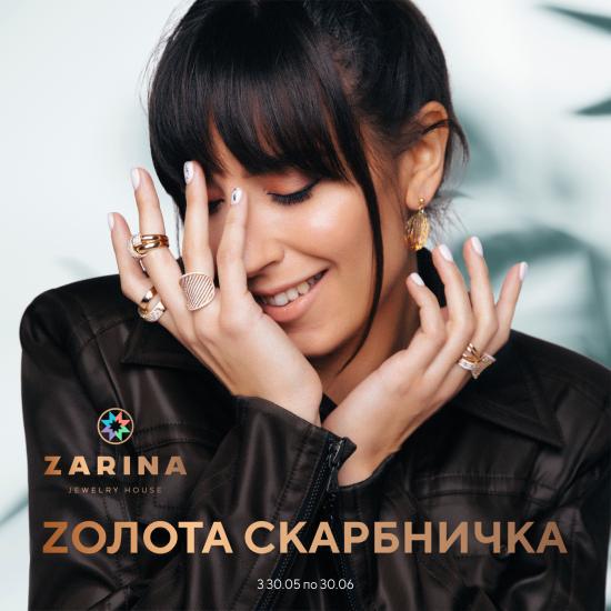 ✌Отримайте подарунок від ZARINA