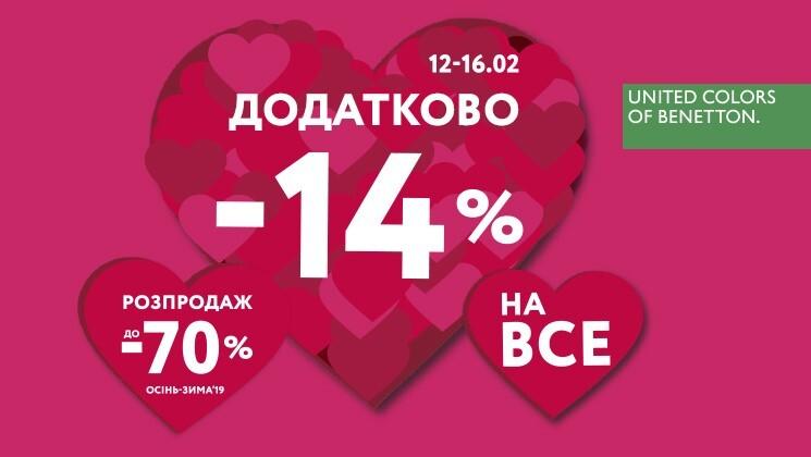 Знижки від Benetton до Дня закоханих: додатково -14% на все!