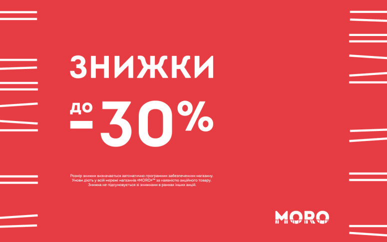 MORO знижки до -30%