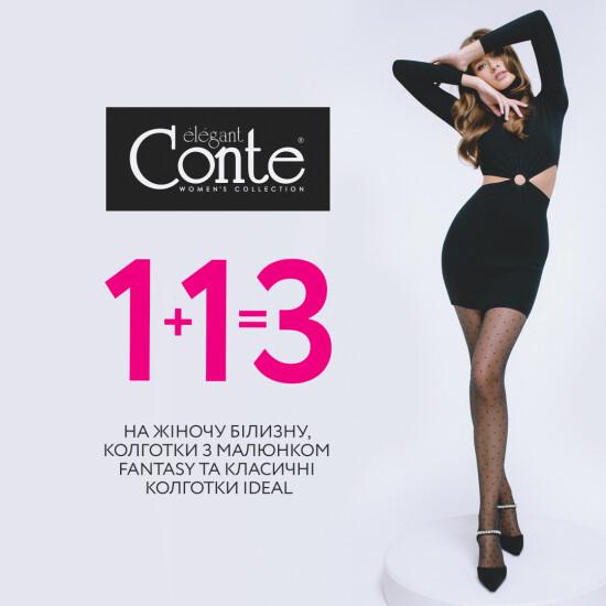 Conte дарує подарунки до свята 8 березня