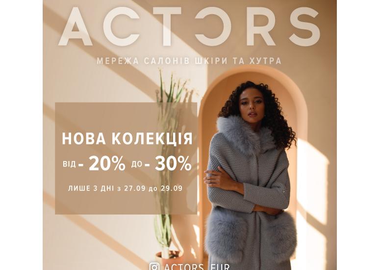 ACTORS найбільша мережа салонів шкіри та хутра в Україні попереджає!