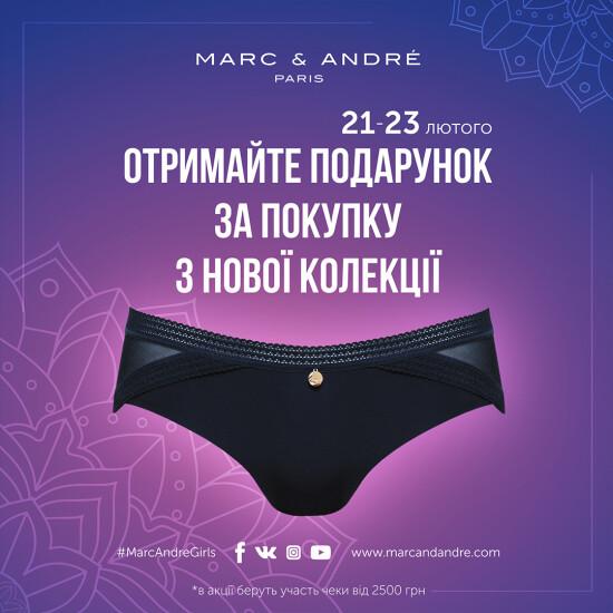 Ваш подарунок від Marc & André!