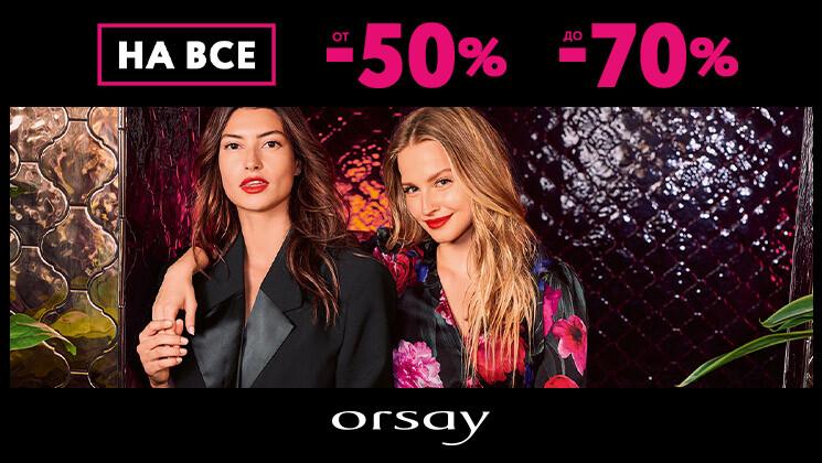 Гарячі знижки в Оrsay: розпродаж від -50% до -70% на все