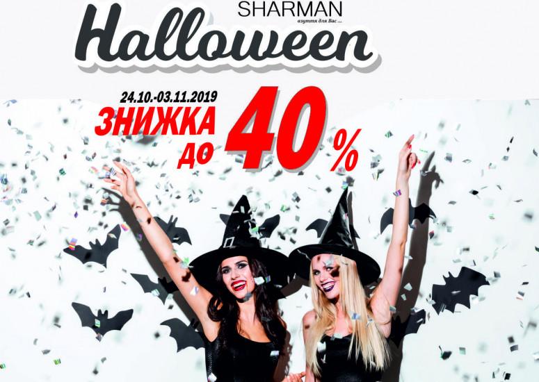 Зустрічайте Halloween разом із Sharman