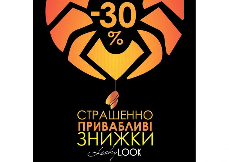 👻 Frighteningly discounts in LuckyLOOK 👻