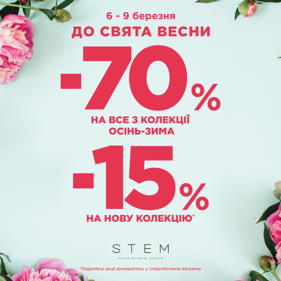 До свята весни STEM з 06 по 09 березня