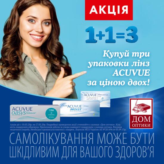 Купуйте три упаковки контактних лінз ACUVUE за ціною двох