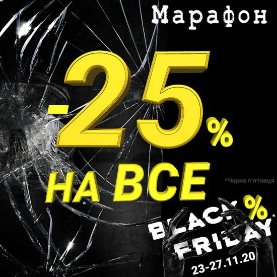 Black Friday Марафон