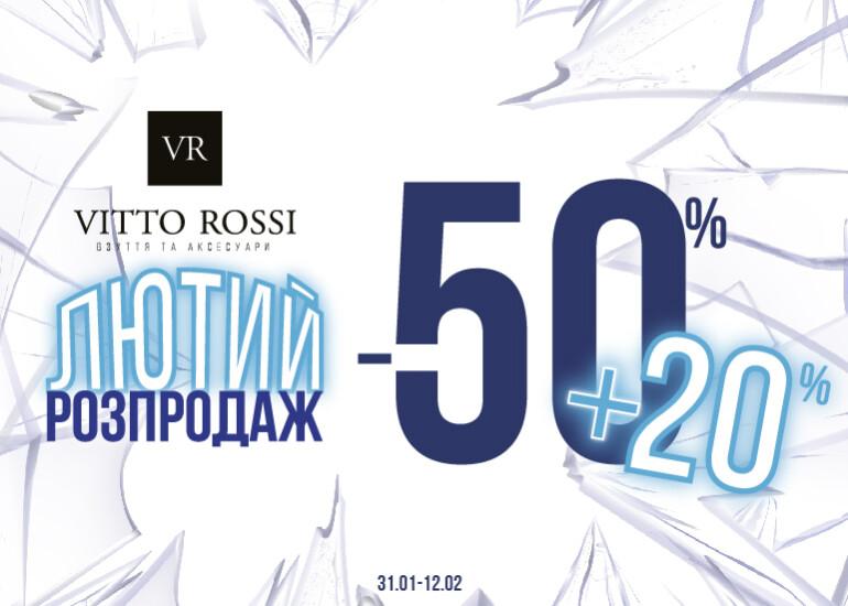 Лютий Розпродаж -50%