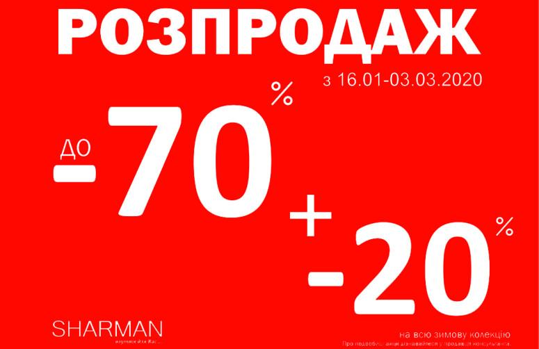 Розпродаж до -70 % та додатково -20 %на всю зимову колекцію