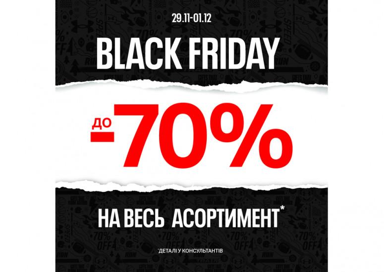 Black Friday в Under Armour!