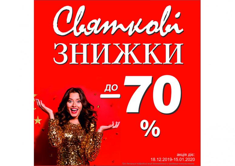 До новорічних свят магазин SharMan дарує розпродаж - до -70% НА ВСЕ!!!