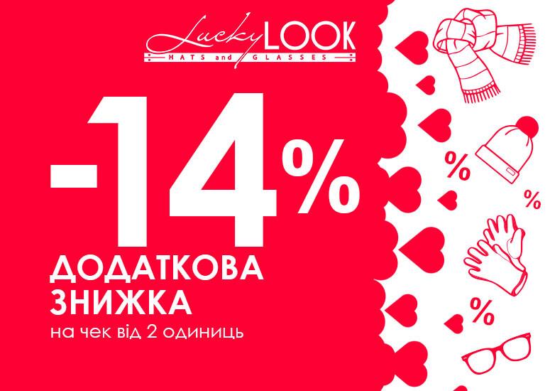 Спеціально до дня Всіх Закоханих в LuckyLOOK!
