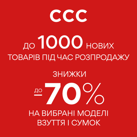 A big summer sale continues in CCC!