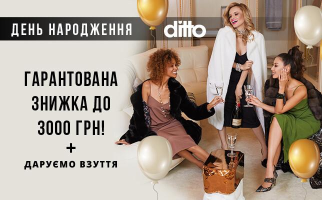 ТМ ditto на честь Дня народження дарує знижки та взуття! ?