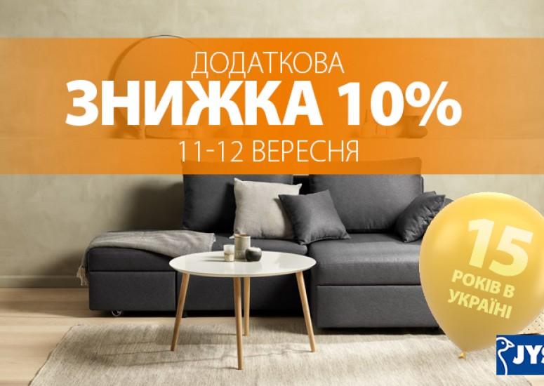 JYSK святкує День Народження та дарує додаткові 10% знижки на все!