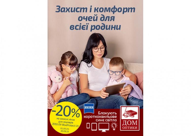 """""""ДОМ ОПТИКИ"""" знижка -20% на складські лінзи для окулярів ZEISS"""
