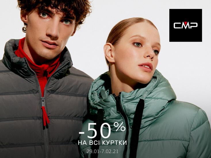 СМР -50% на всі куртки