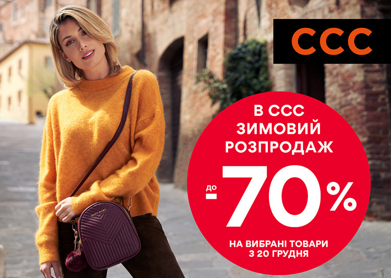 Big winter sale in CCC continues!