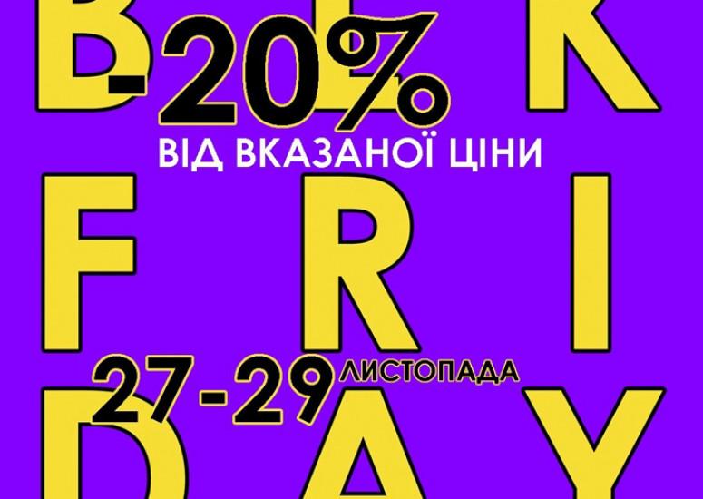 Чорна п'ятниця в LuckyLOOK!