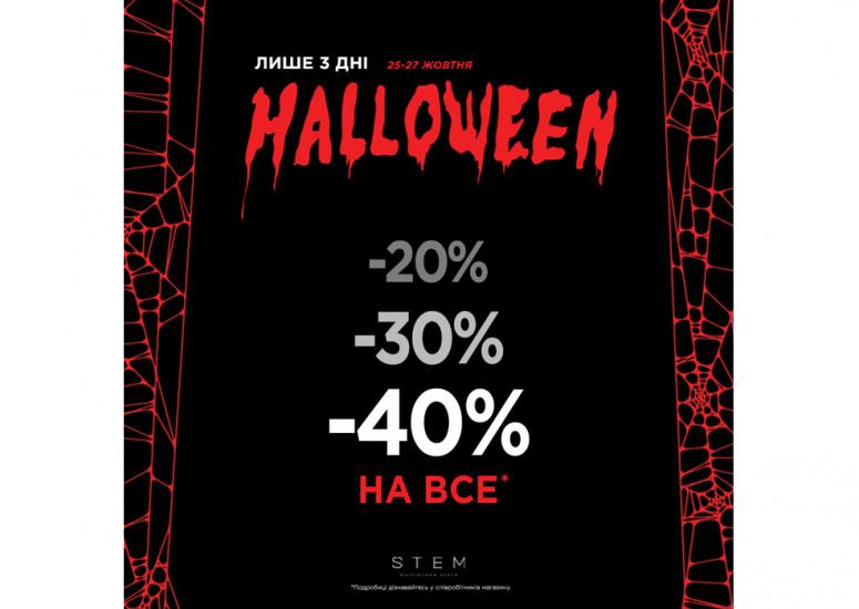 Happy Halloween - це страшенні знижки в Stem