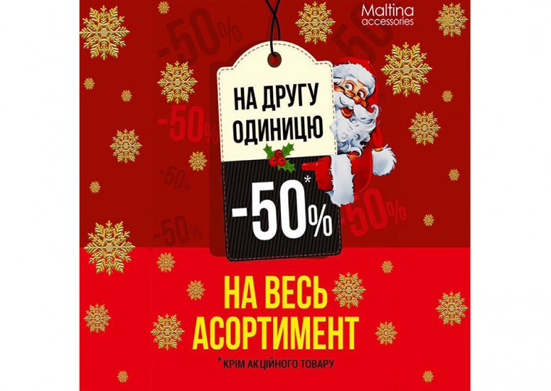 """До новорічних свят в мережі магазинів """"Maltina Accessories""""  акція"""