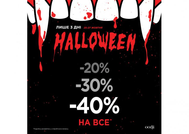 Happy Halloween - це страшенні знижки в oodji
