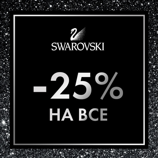 Чорна п'ятниця Swarovski