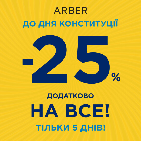 25% discount for the Constitution Day of Ukraine Arber