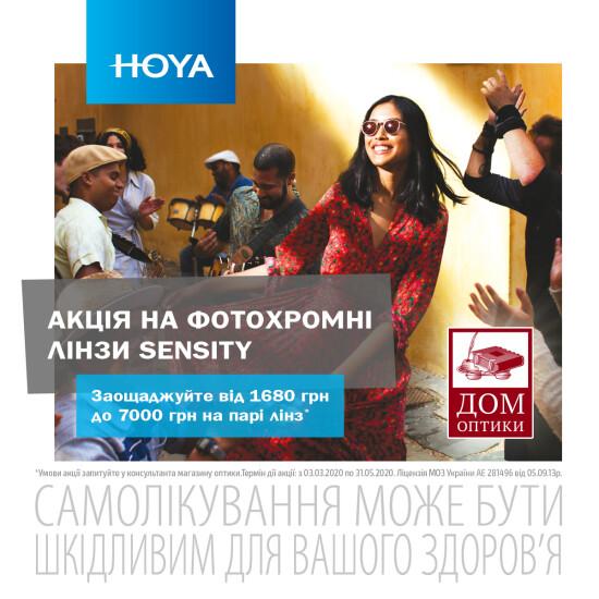 Акція на фотохромні лінзи HOYA SENSITY!