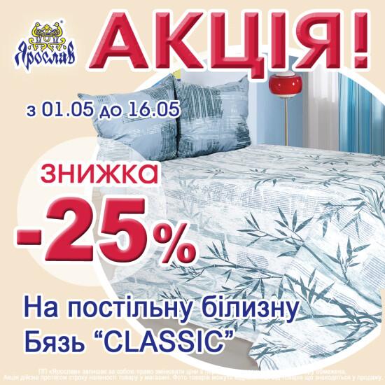 Знижка -25% на честь відкриття Ярослав