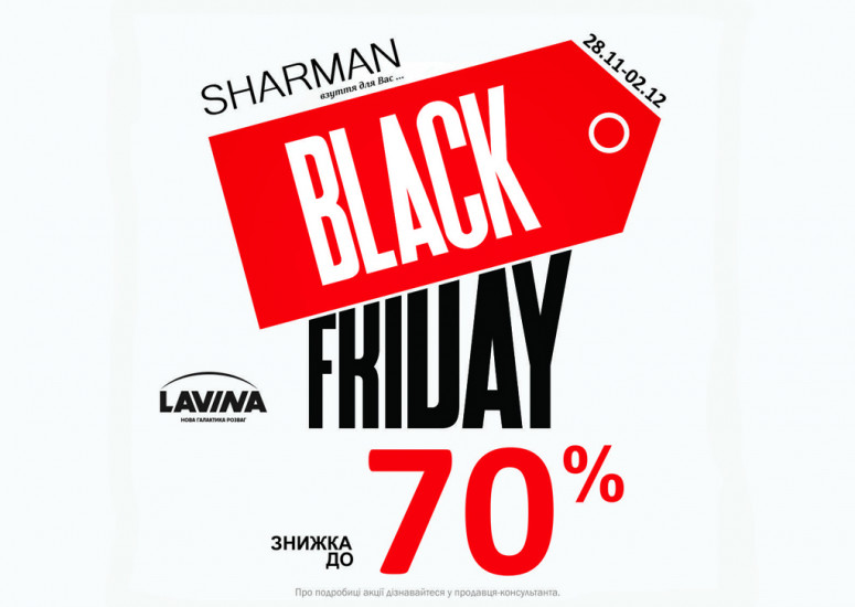 А в магазині SHARMAN Чорна п'ятниця