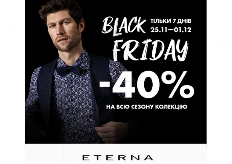 Чорна п'ятниця» в Eterna: -40% НА ВСЕ!