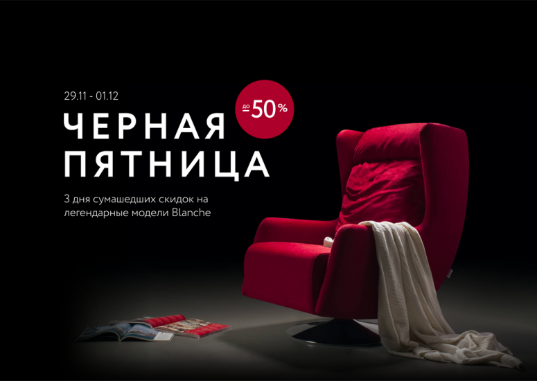 Amazing discounts up to -50% on all upholstered furniture BLANCHE