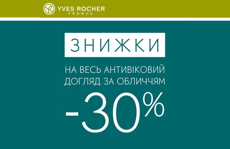 Завітайте в магазини Yves Rocher та скористайтеся пропозиціями
