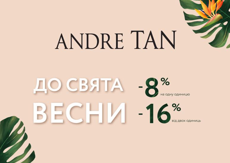 Знижки до свята весни на нову колекцію ANDRE TAN!
