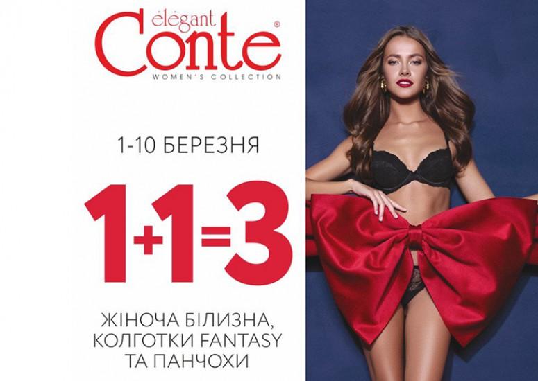 В магазині Conte проходить акція «1+1=3»