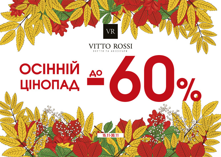 Autumn price drop of up to 60% in Vitto Rossi