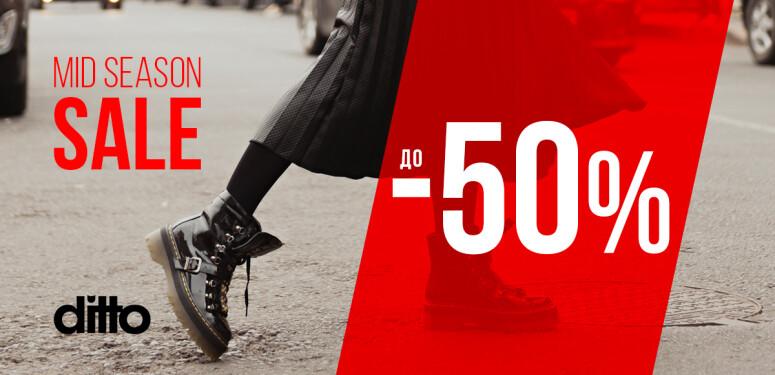 Ditto Mid Season Sale до - 50%!