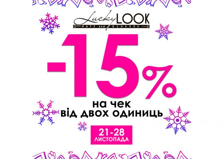 Спеціальна пропозиція для дорогих клієнтів LuckyLOOK!