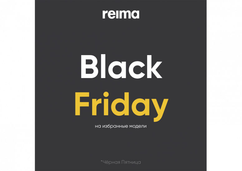 Incredible prices at Reima only from November 29 to December 1!