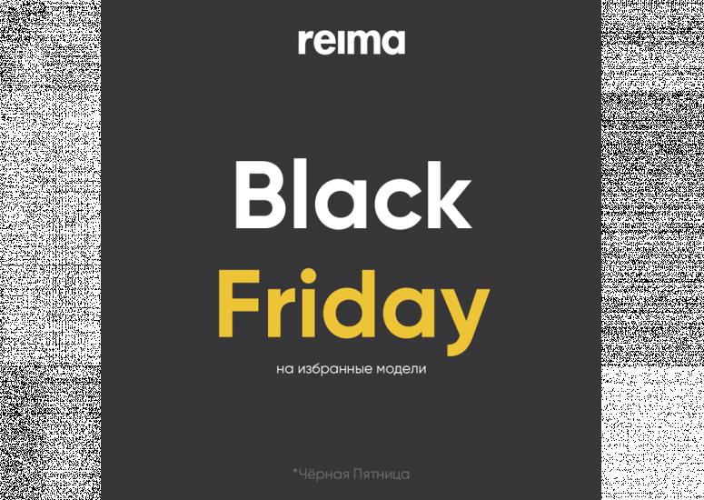 Неймовірні ціни в Reima тільки з 29 листопада до 1 грудня!