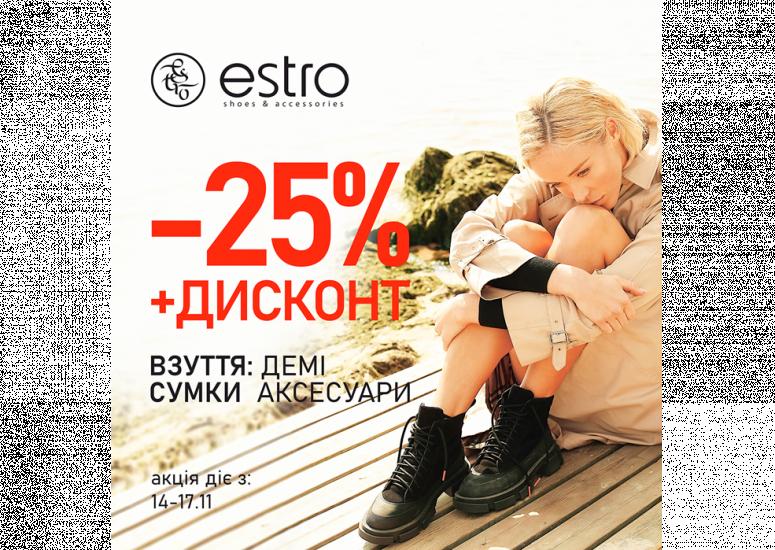 Знижка 25 відсотків на демісезонне взуття